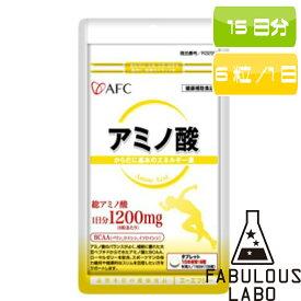 アミノ酸 AFC 500 シリーズ バイタル 6粒 ワンデー 15日分パック サプリメント アミノサプリメント サプリメント エーエフシー