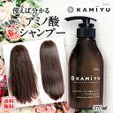 【送料無料】アミノ酸シャンプー / AFC 髪優(カミーユ)アミノ酸シャンプー ナチュラルタイプ 370mL