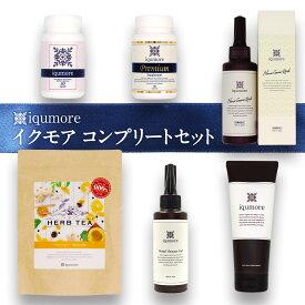 送料無料【iqumore公式】お得なイクモアコンプリートセット