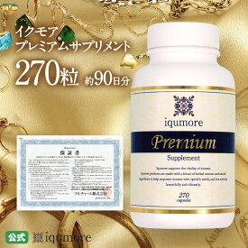 【iqumore公式】イクモアプレミアムサプリメント 270粒(約90日分)/ 女性用育毛サプリメント / 育毛 ヘアケア 養毛/女性用ヘアケアブランド「 イクモア 」が開発したサプリメント いくもあ