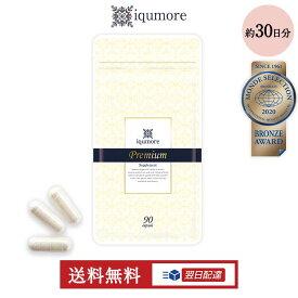 【iqumore公式】イクモアプレミアムサプリメント 90粒(約30日分)/ 女性用育毛サプリメント / 育毛 ヘアケア 養毛/女性用ヘアケアブランド「 イクモア 」が開発したサプリメント いくもあ