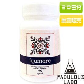 イクモア(iqumore)ヘアケア サプリメント 約30日分(90粒×1本) 女性向け 育毛 養毛 対策 簡単お手入れでふんわりボリューム感。ヘアケア ボリュームアップ 頭皮ケア