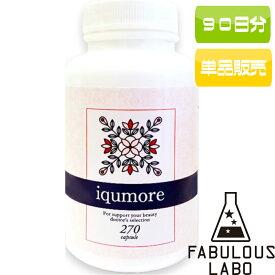 イクモア(iqumore)ヘアケア サプリメント 約90日分(270粒×1本) 女性向け 育毛 養毛 対策 簡単お手入れでふんわりボリューム感。ヘアケア ボリュームアップ 頭皮ケア