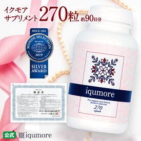 【iqumore公式】イクモアサプリメント 270粒(約90日分)/ 女性用育毛サプリメント / 育毛、ヘアケア、養毛/女性用ヘアケアブランド「イクモア」が開発したサプリメント