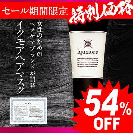 送料無料【iqumore公式】イクモアヘアマスク 200g/ダメージケア ヘアケア用 アウトバストリートメント/女性用ヘアケアブランド「イクモア」が開発した洗い流さないトリートメント
