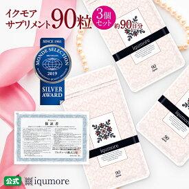 【iqumore公式】イクモアサプリメント 90粒×3袋(約90日分)/ 女性用サプリメント / ヘアケア / 女性用ヘアケアブランド「 イクモア 」が開発したサプリメント いくもあ