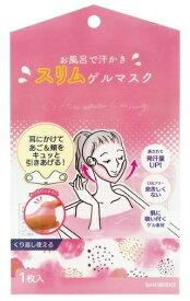 粧美堂 SHOBIDO スリムゲルマスク