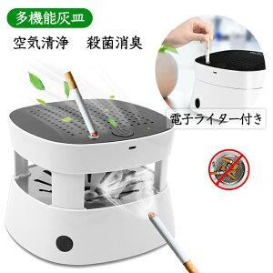 灰皿 脱臭機 空気清浄機 折り畳み可能 スモークレス灰皿 高性能活性炭フィルター4つ搭載 電子ライター機能付き イオン発生器 3階段風量切れ USBケーブル付き USB充電式 イオン発生器 車/オフ