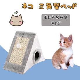 猫ベッド ベッド キャットハウス 爪とぎ付き 三角型 猫爪とぎボックス ペット かわいい ハウス おしゃれ ペット ベッド オシャレ 北欧 キャット ハウス ドーム 猫 ふかふか 猫用 猫ハウス 三角 室内 ネコ ねこ キャットベッド