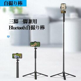 1.6m 自撮り棒 Bluetooth セルカ棒 三脚 一脚兼用 7段階伸縮 Max1.6mまで伸びる 360度回転 Bluetoothリモコン付き 折りたたみ コンパクト 持ち運びしやすい 1年保証 幅6.3~9.5cmのスマホに対応 ブレー防止 雲台 角度調節 1/4ネジ カメラ goproなど取付