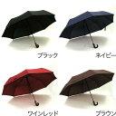 自動開閉折【ワンタッチ折りたたみ傘(大きい折り畳み傘)長傘級の親骨70cm晴雨兼用傘(雨傘・日傘)