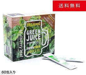 デリッシュオーガニック マルベリーリーフ(Delish Organics Mulberry leaf)顆粒タイプ (60包) 送料無料 有機JAS認定 国産桑葉100%使用 桑の葉茶 粉末 青汁
