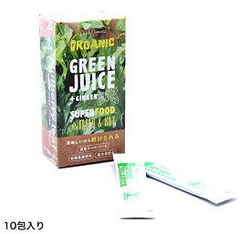 デリッシュオーガニック マルベリーリーフ(Delish Organics Mulberry leaf)顆粒タイプ (10包) 有機JAS認定 国産桑葉100%使用 桑の葉茶 粉末 青汁