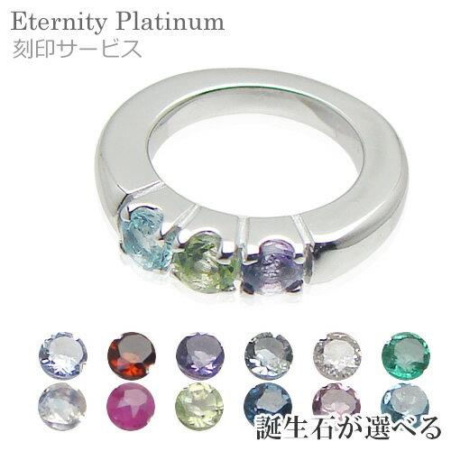 ベビーリング 刻印タイプ 12ヶ月の誕生石から3個の天然宝石が選べるエタニティ プラチナ