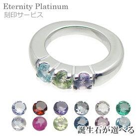 ベビーリング 刻印できて3個の天然宝石が選べる エタニティ プラチナ出産記念 誕生祝い 出産祝い