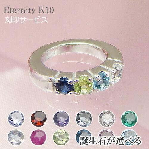 ベビーリング 刻印できて4個の天然宝石が選べる エタニティ ホワイトゴールド K10