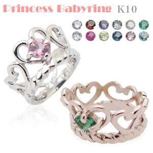 天然宝石ベビーリング プリンセス K10ホワイトゴールド&ピンクゴールド/ダイヤモンド選択は1000円追加 出産記念 誕生祝い 出産祝い