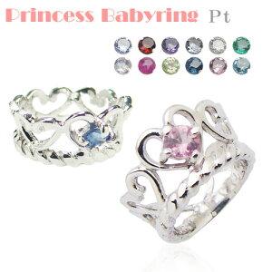 天然宝石ベビーリング プリンセス Pt900 プラチナ/ダイヤモンド選択は1000円追加 出産記念 誕生祝い 出産祝い