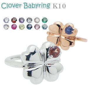 ベビーリング 誕生石が1個選べる四葉のクローバー K10/刻印無料/ペンダントトップ/アクセサリー/出産記念/誕生祝い/出産祝い