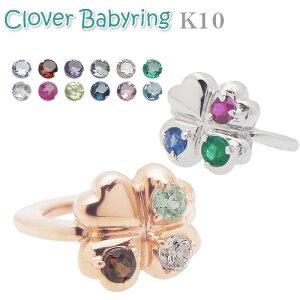 ベビーリング 誕生石が3個選べる四葉のクローバー K10/刻印無料/ペンダントトップ/アクセサリー/出産記念/誕生祝い/出産祝い