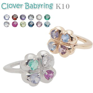 ベビーリング 誕生石が4個選べる四葉のクローバー K10/刻印無料/ペンダントトップ/アクセサリー/出産記念/誕生祝い/出産祝い