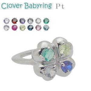 ベビーリング 誕生石が4個選べる四葉のクローバー プラチナ/刻印無料/ペンダントトップ/アクセサリー/出産記念/誕生祝い/出産祝い