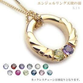 ベビーリング 刻印無料 エンジェルリング天使の羽 宝石2個 K18イエローゴールド