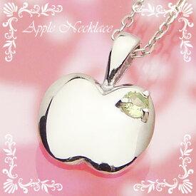 アップル(りんご)天然誕生石ペンダント/プラチナ[ペリドット]※ネックレスチェーン付き