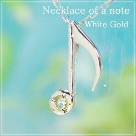 音符の天然誕生石ペンダントネックレス/ホワイトゴールド[ペリドット]※ネックレスチェーン付き