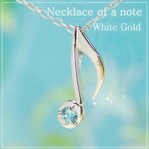 音符の天然誕生石ペンダントネックレス/ホワイトゴールド[ブルートパーズ]※ネックレスチェーン付き