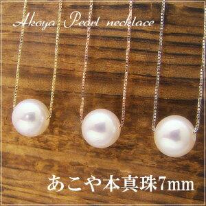 本真珠あこや一粒ネックレス7mm/ベネチアチェーンK18【イエローゴールド/ホワイトゴールド/ピンクゴールド】/40cm