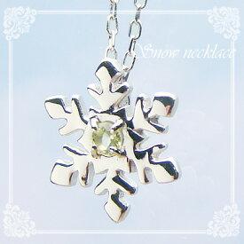 スノー(雪の結晶)天然誕生石ペンダント/プラチナ[ペリドット]※ネックレスチェーン付き