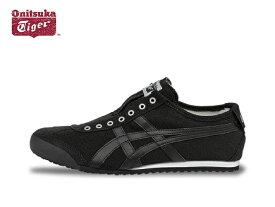 オニツカタイガー メキシコスリッポン スニーカー メンズ レディース Onitsuka Tiger MEXICO SLIP-ON 9090 BLACK/BLACK ブラック sneaker