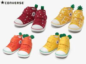 【エントリーでポイント最大44倍】 コンバース ベビー フルーツ N フルーツ CONVERSE BABY ALL STAR N FRUITS V-1 子供靴 ファーストシューズ
