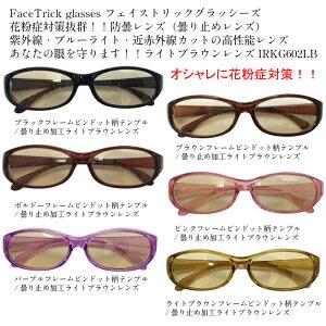 FACE TRICK glasse フェイストリックグラッシーズ 花粉症対策メガネ 紫外線・近赤外線・ブルー光線カット鯖江メーカーの高性能レンズ採用 花粉症・防塵対策 IRKG602LB ライトブラウンレンズタイ