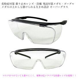 保護メガネ FACETRICK glasses セーフティーグラス メガネの上からも装着可能 花粉症 防塵 飛沫 ウィルス 対策 OG650