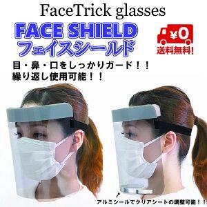 フェイスシールド FACETRICK glasses  FACE SHIELDメガネ・ゴーグルの上からも装着可能 花粉症 防塵 飛沫 ウィルス 対策 FC01-1