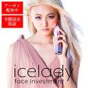 【日本初上陸】最新 美顔器 当店限定発売 返金保証あり「icelady face investment アイスレディ フェイス インベスト…