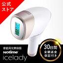 ICE001【30日間全額返金保証付き】光美容器iceladyアイスレディ SKB-1808