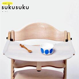 すくすくチェアプラス テーブル付専用テーブルマット すくすくチェア sukusuku+ すくすくチェア専用 ダイニングチェア ベビーチェア yamatoya 大和屋