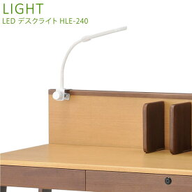 デスクライト LED 学習机 HLE-240 ヒカリサンデスク