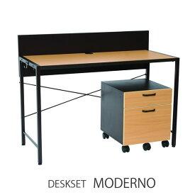 デスクセット モデルノ MODERNO 110cm ライティングデスク ワークデスク 文机 作業デスク ワゴンセット