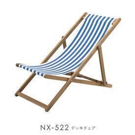 NX-522 デッキチェア いす イス 椅子 チェア リクライニング シェーズロング 寝椅子 お昼寝 折りたたみ式 アウトドア 海 山 お花見 キャンプ 運動会 フェス イベント 野外 春 夏 屋内 庭 折りたたみ椅子 青 ボーダー 爽やか マリンボーダー