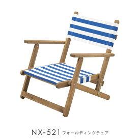 NX-521 フォールディングチェア いす イス 椅子 チェア 折りたたみ式 持ち運び アウトドア 海 山 お花見 キャンプ 運動会 フェス イベント 野外 春 夏 屋内 庭 折りたたみ椅子 西海岸インテリア 青 ボーダー 爽やか マリンボーダー