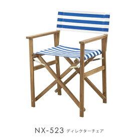 NX-523 ディレクターチェア いす イス 椅子 チェア 折りたたみ式 持ち運び アウトドア 海 山 お花見 キャンプ 運動会 フェス イベント 野外 春 夏 屋内 庭 折りたたみ椅子 西海岸インテリア 青 ボーダー 爽やか マリンボーダー