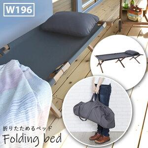 アウトドア ベッド NX-935 フォールディングベッド 東谷 枕付き 折りたたみベッド 簡易ベッド キャンプ レジャー お出かけ 木製 持ち運び 便利 収納 おしゃれ BBQ 庭 屋外 野外 ナチュラル 移動