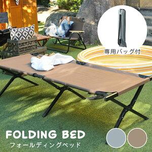 折りたたみ ベッド キャンプ フォールディングベッド 専用袋付き OLC-624 東谷 折りたたみベッド アウトドア コンパクト収納 レジャー ベンチ 荷物置き 椅子 仮眠 おしゃれ コット 折りたたみ