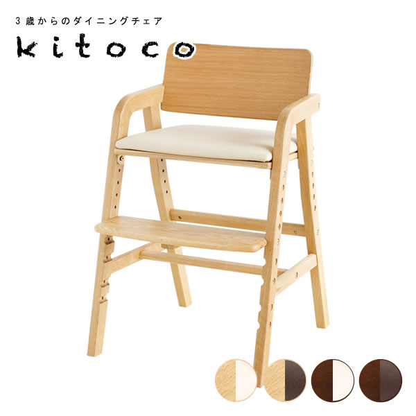 キッズチェア ハイチェア キトコ キッズダイニングチェア kitoco ダイニングチェア 木目 学習チェア yamatoya 大和屋