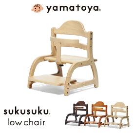 【あす楽】ベビーチェア キッズチェア ロータイプ すくすくローチェア 【単品】 ガード付き ガードタイプ 木製 チェア 椅子 食事 離乳食 床暮らし 子ども 赤ちゃん すくすくプラス 大和屋 yamatoya シンプル ベビーチェア