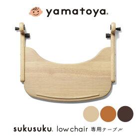 【あす楽】 すくすくローチェア専用テーブル 大和屋 yamatoya チェア用品 キッズチェア ベビーチェア 離乳食 木製 子ども用椅子